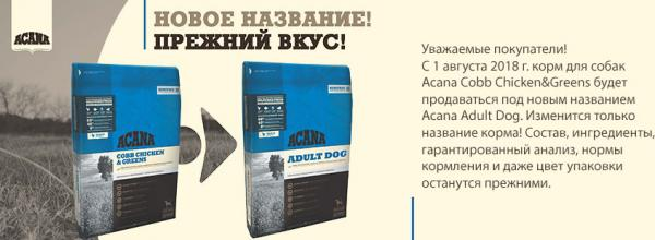 ACANA HERITAGE ADULT DOG сухой корм для собак всех пород