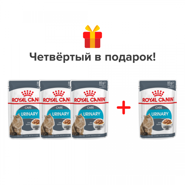 Набор Royal Canin 3+1 Urinary Care (соус)